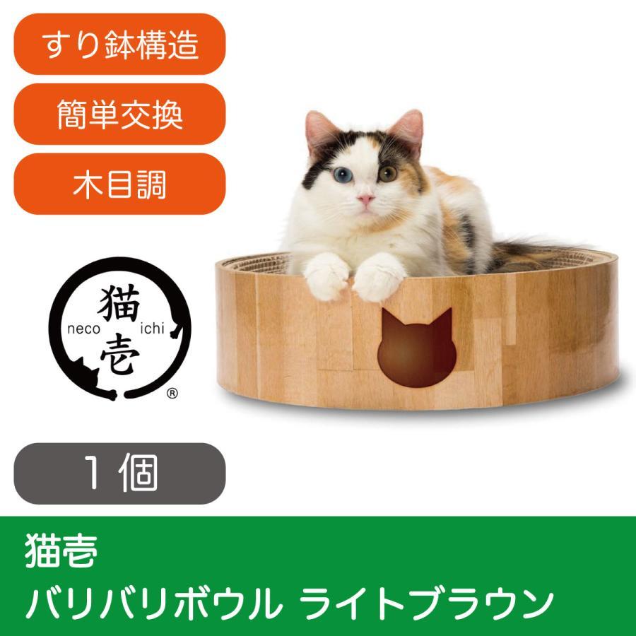 猫壱 バリバリボウル 人気商品 豊富な品 猫柄