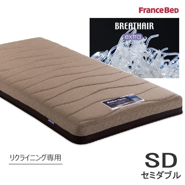 【ベッドと同時購入で送料無料】フランスベッド リクライニングベッド専用マットレス/RH-BAE-RX/セミダブル リハテック ブレスエアーエクストラ 日本製