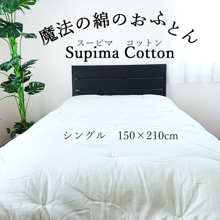 送料無料 魔法の綿のおふとん スーピマコットン シングル 肌掛け布団 夏用 綿100% 日本製 1.0kg 岩本繊維 150×210cm