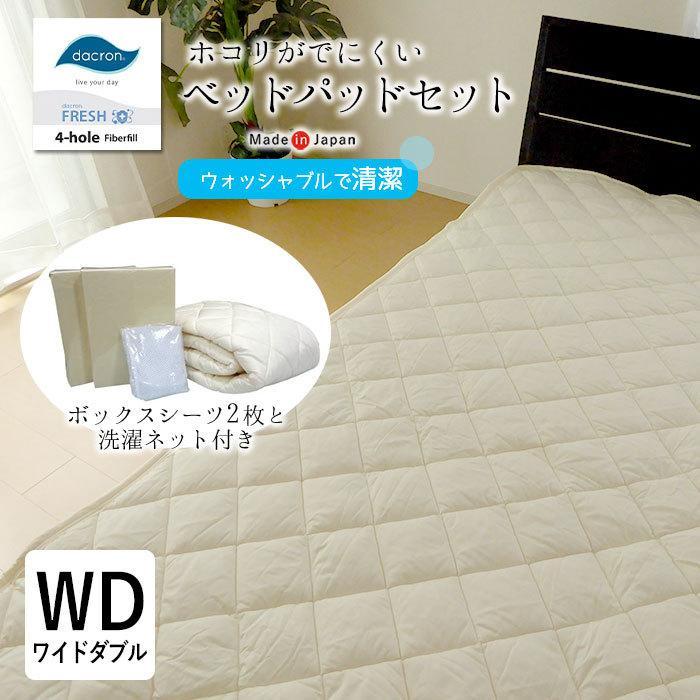 洗える中綿 ベッドパッドセット ワイドダブル ダクロン・ホロフィル 日本製