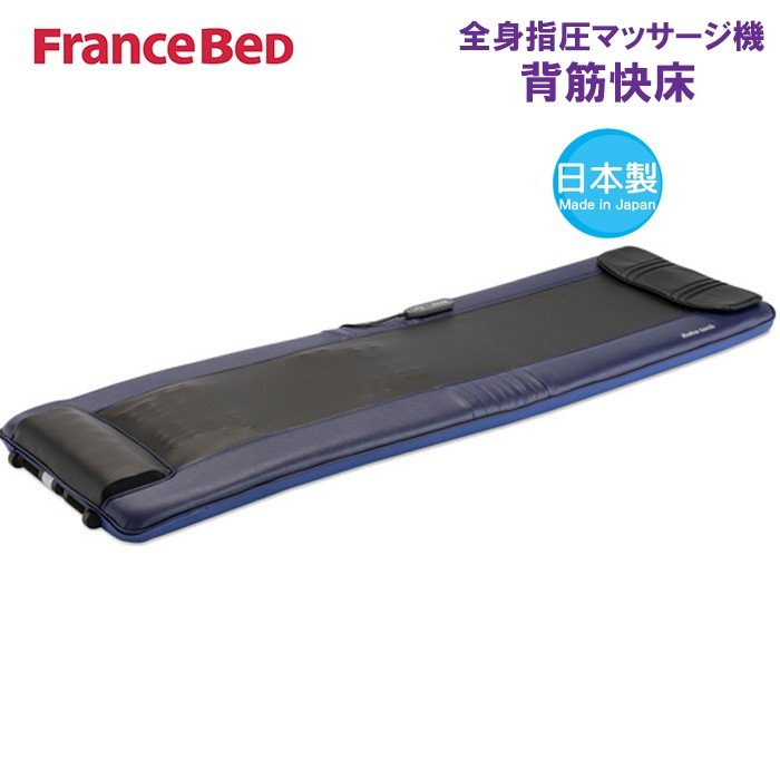 送料無料 フランスベッド 背筋快床 全身指圧マッサージ機 ツボヘルサー リハテック メーカー保証1年付き FBD0008T