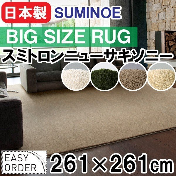 ラグ カーペット スミトロンニューサキソニー 261×261cm 住之江 日本製