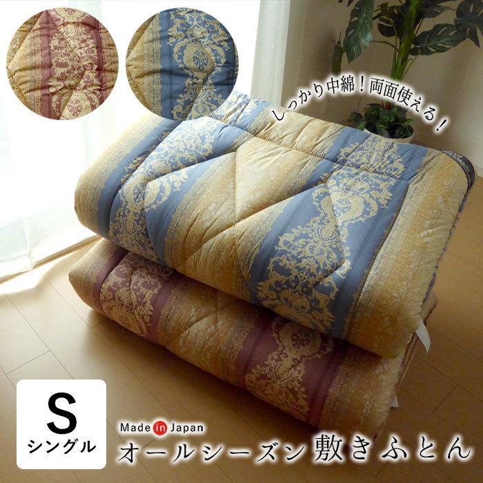 オールシーズン敷き布団 シングル 100×210cm かため しっかり厚めタイプ RV-03 日本製
