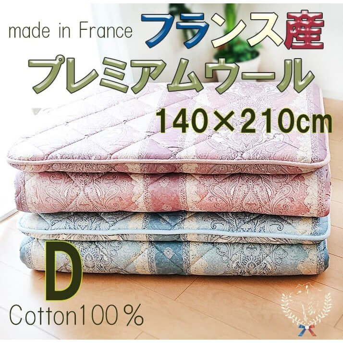 羊毛混固綿敷き布団 ダブル かため しっかりタイプ 日本製