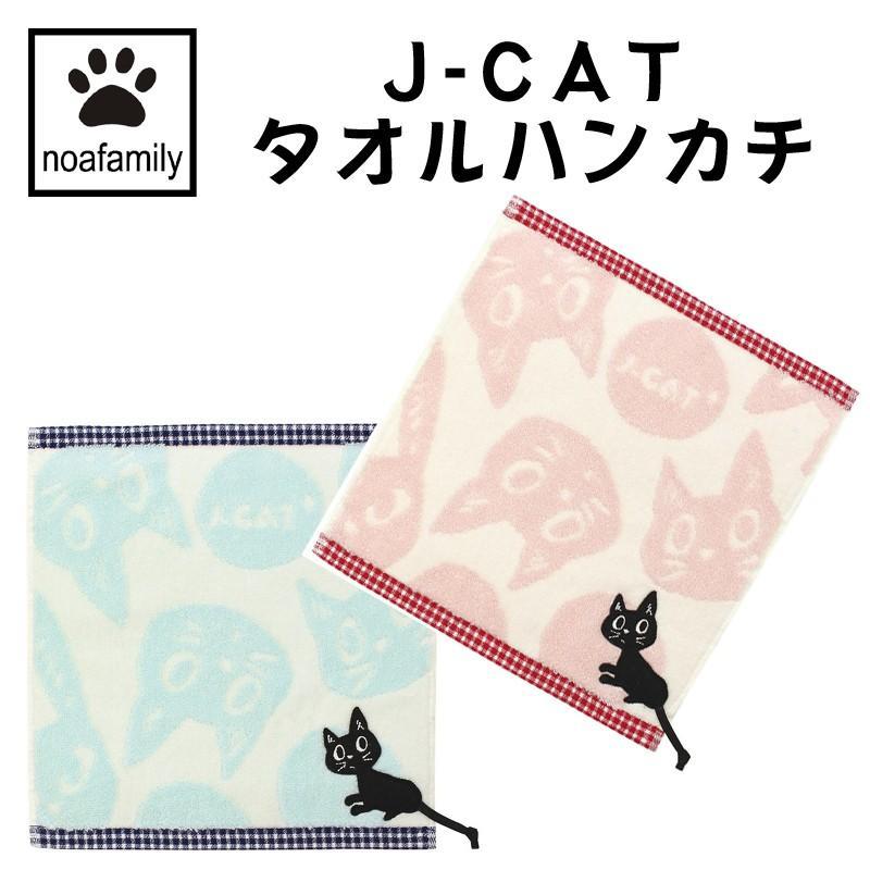 猫雑貨 小物 ノアファミリー J-CAT タオルハンカチ nekote-shop