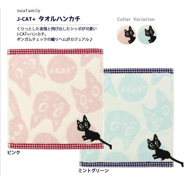 猫雑貨 小物 ノアファミリー J-CAT タオルハンカチ nekote-shop 02