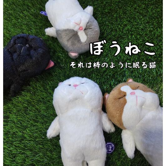 猫雑貨 ぬいぐるみ 癒しの寝姿 ぼうねこ|nekote-shop