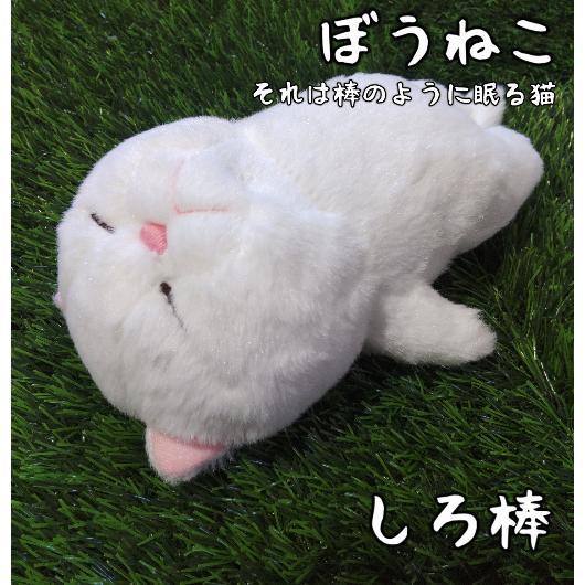 猫雑貨 ぬいぐるみ 癒しの寝姿 ぼうねこ|nekote-shop|04