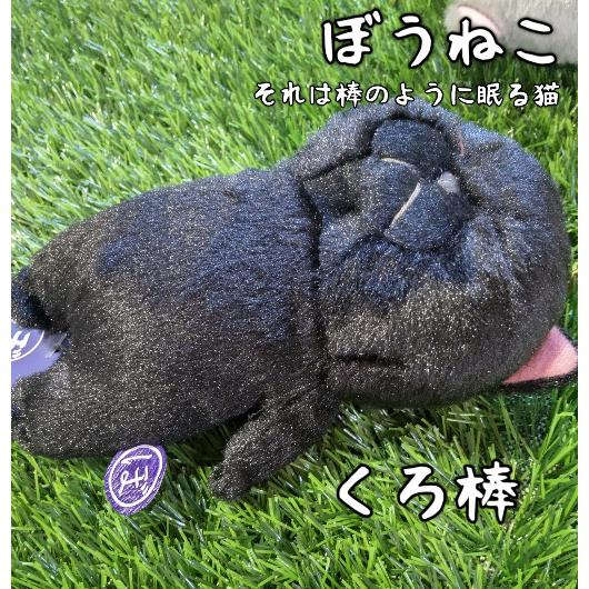 猫雑貨 ぬいぐるみ 癒しの寝姿 ぼうねこ|nekote-shop|05