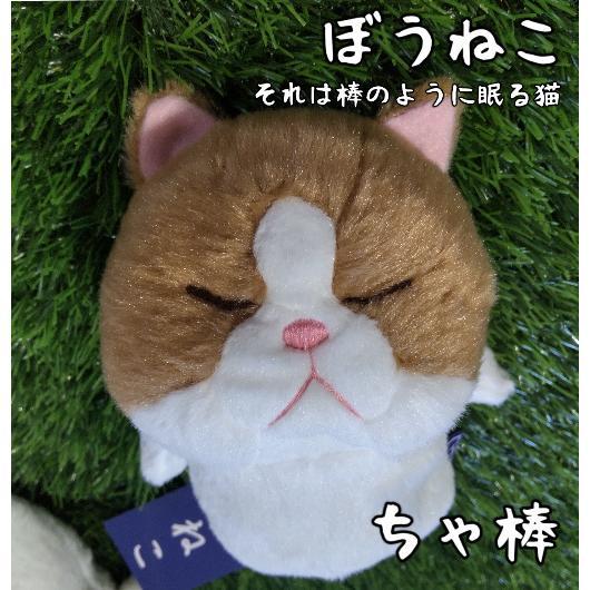 猫雑貨 ぬいぐるみ 癒しの寝姿 ぼうねこ|nekote-shop|07