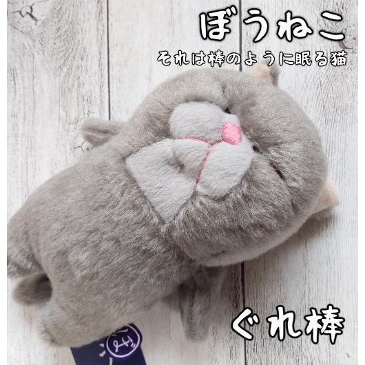 猫雑貨 ぬいぐるみ 癒しの寝姿 ぼうねこ|nekote-shop|08
