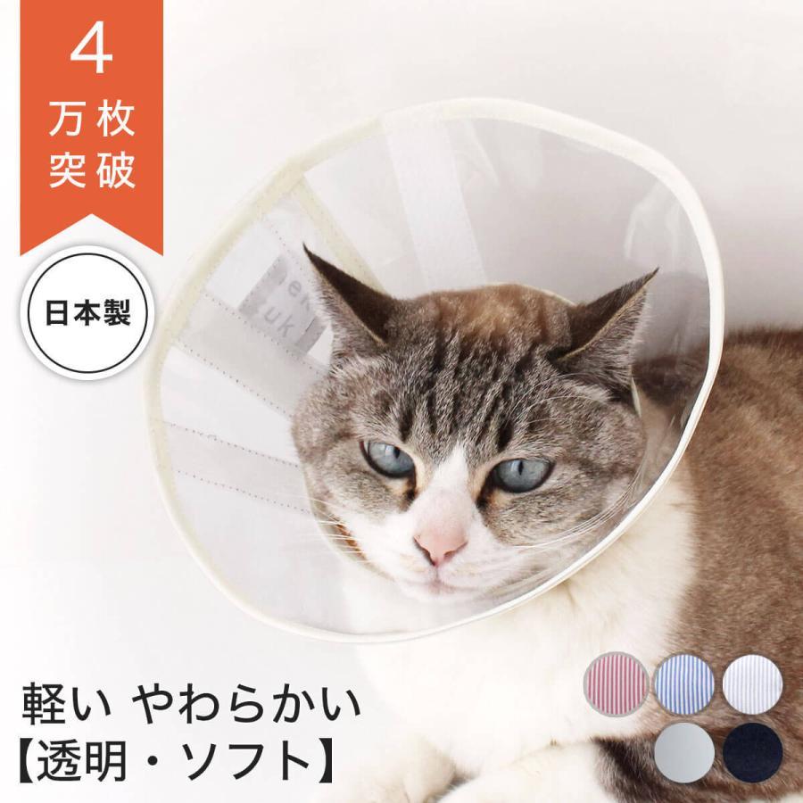 エリザベスカラー 猫 ソフト マーケティング 柔らかい クリア 定番スタイル 透明 フェザーカラー