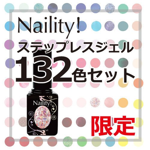 SALE Naility! ステップレスジェル 全色セット 【ネイリティー/全色セット/ソークオフ/カラージェル/国産/ジェルネイル/ネイル用品】