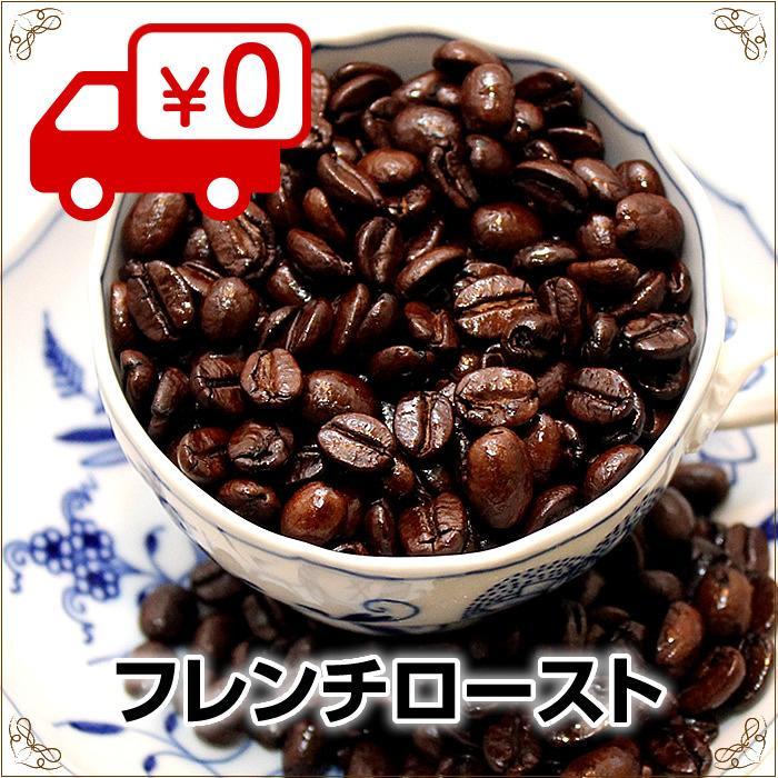 フレンチロースト 200g【自家焙煎コーヒー専門店 ネルソンコーヒー】オリジナルブレンド nelson