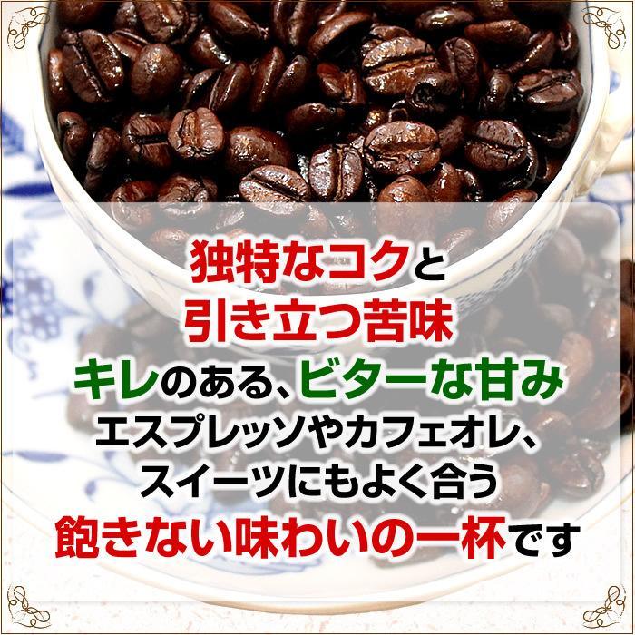 フレンチロースト 200g【自家焙煎コーヒー専門店 ネルソンコーヒー】オリジナルブレンド nelson 02
