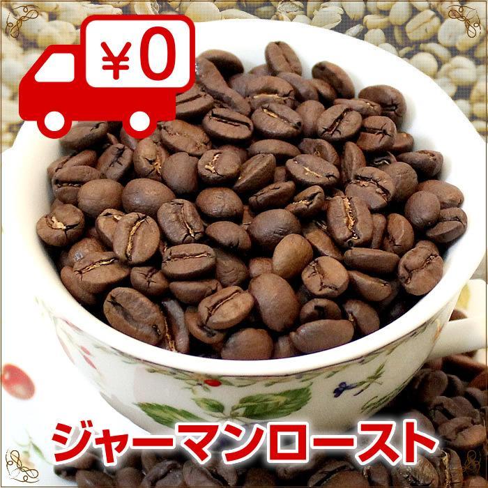 ジャーマンロースト 200g【自家焙煎コーヒー専門店 ネルソンコーヒー】オリジナルブレンド|nelson|02