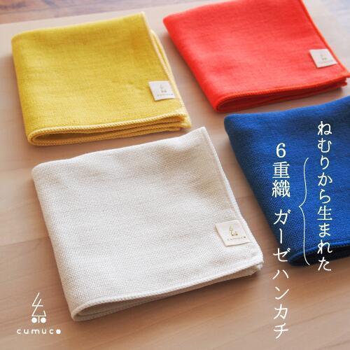 ハンカチ プレゼント 贈答 女性 男性 25cm×25cm 供え 6重ガーゼ 綿100% 日本製 三河木綿 シンプル 柔らか ギフト 無地 クムコ カラフル