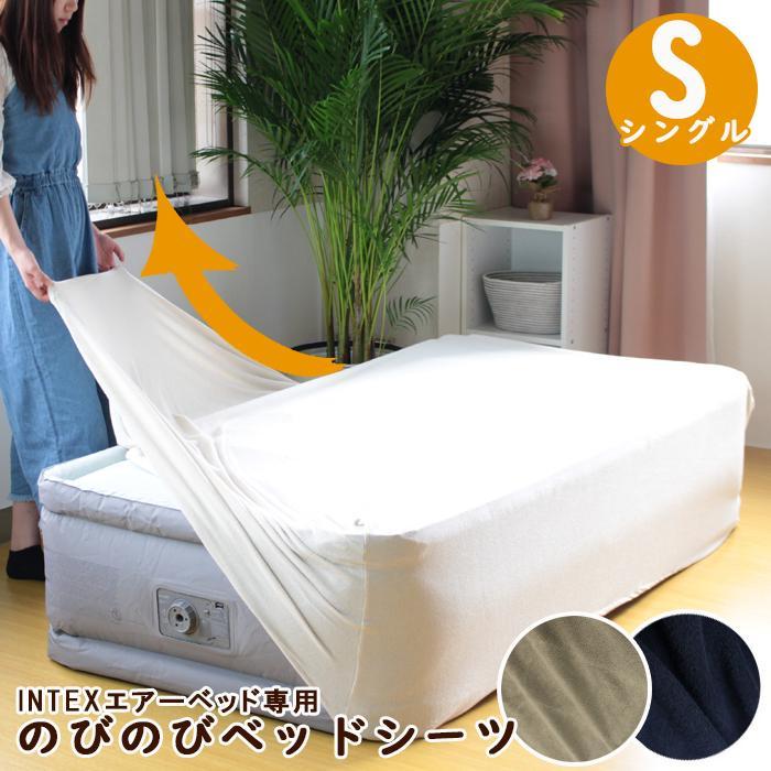 安心と信頼 エアーベッド INTEX 専用 のびのび ベッドシーツ メーカー直売 インテックス エアベッド シングル カバー のびる 寝具 シーツ 綿100% 46cm 33cm