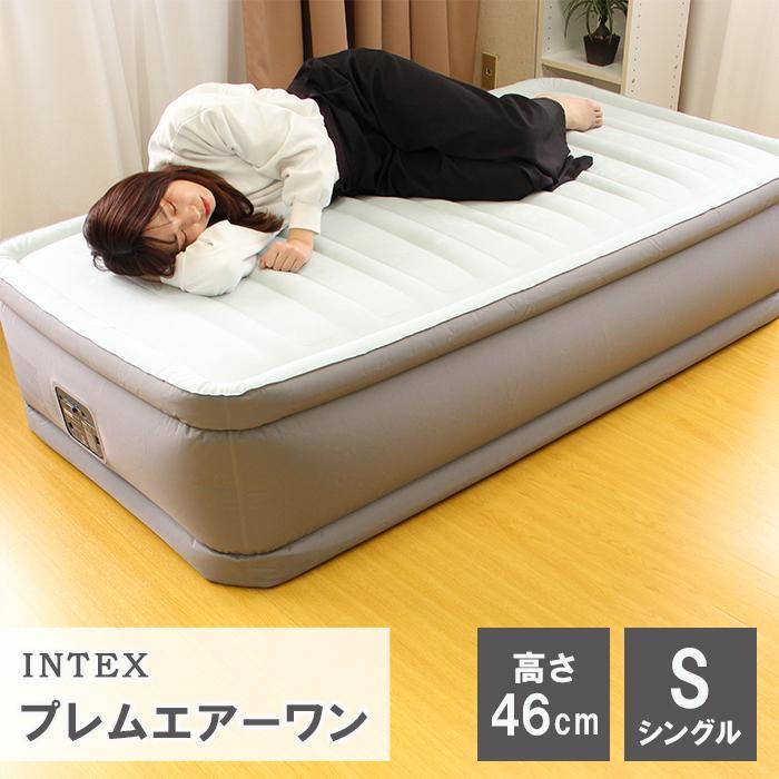 有名な エアーベッド エアベッド INTEX インテックス シングル 電動 内蔵 プレムエアー エアーマットレス 普段使い 64901JB スーパーSALE セール期間限定 46cm 来客用 寝具 ワン