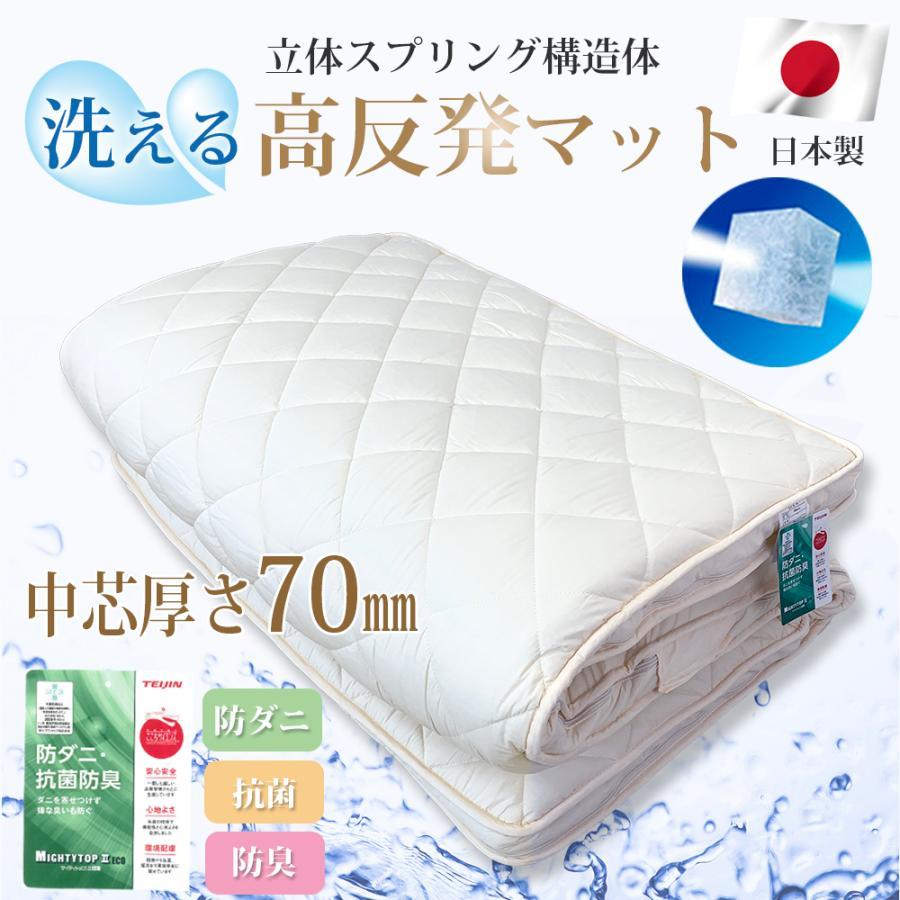 マットレス シングル 洗える 極厚 中芯70mm テイジン マイティトップ 体圧分散 高反発 通気性 日本製 nemurichi