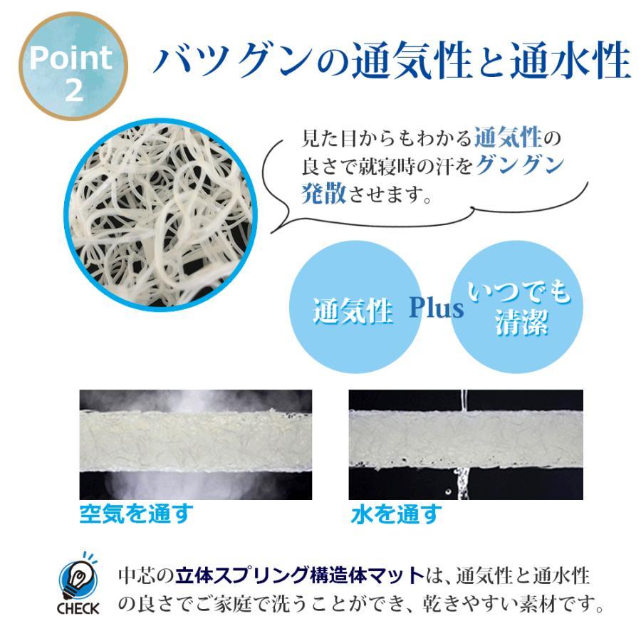 マットレス シングル 洗える 極厚 中芯70mm テイジン マイティトップ 体圧分散 高反発 通気性 日本製 nemurichi 04