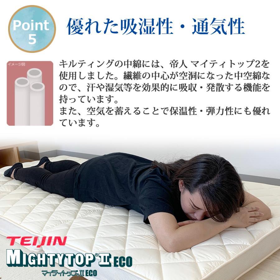 高反発 マットレス シングル テイジン マイティトップ 洗える 高反発マット 敷き布団 体圧分散  通気性 日本製 nemurichi 09