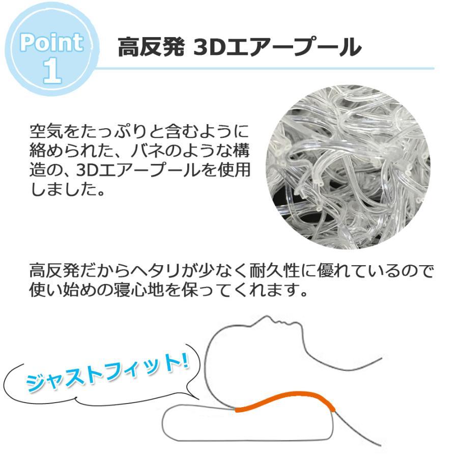 高反発 枕 3Dエアープール まくら 洗える 消臭 抗菌 防カビ 枕カバー 付き|nemurichi|02