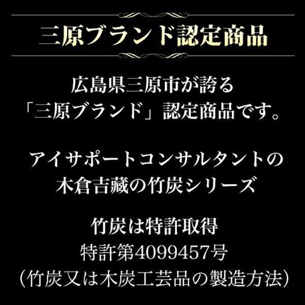 木倉吉藏の特許竹炭 お守り 送料無料 三原ブランド認定 広島県三原市|nemuriestore|04