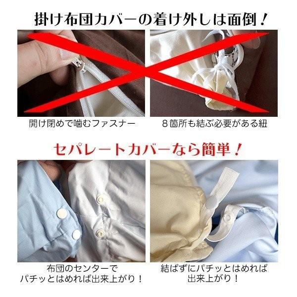 主婦が考えた 時短カバー シングル セパレート 綿100% 掛け布団 カバー シーツ 特許申請中|nemuriestore|05