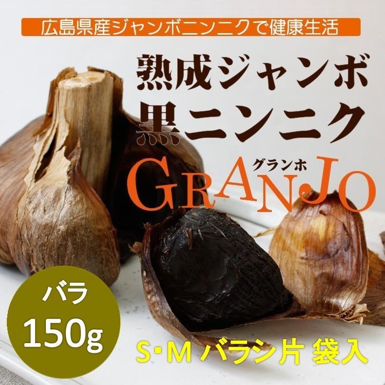ジャンボにんにく 熟成 黒にんにく S・Mバラシ片袋 150g 三原市 広島 ドイグランホ nemuriestore