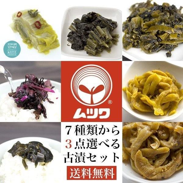 ムツワの古漬け 7種類から選べる3点セット 漬物 広島菜 激辛 nemuriestore