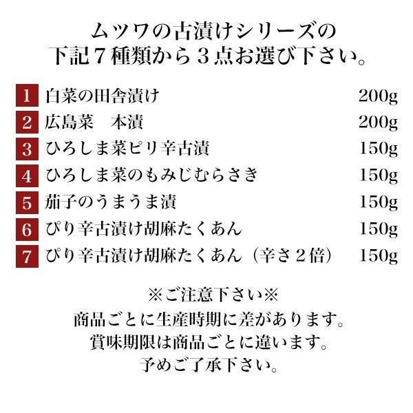 ムツワの古漬け 7種類から選べる3点セット 漬物 広島菜 激辛 nemuriestore 02