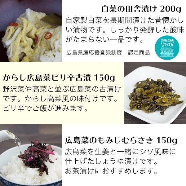 ムツワの古漬け 7種類から選べる3点セット 漬物 広島菜 激辛 nemuriestore 03