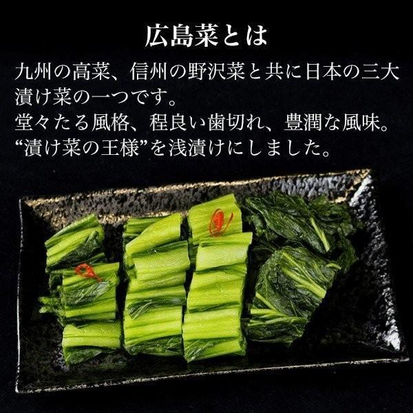 ムツワ味工 ひろしま菜 浅漬 300g 広島菜 広島 名産 漬物 野沢菜 高菜|nemuriestore|02