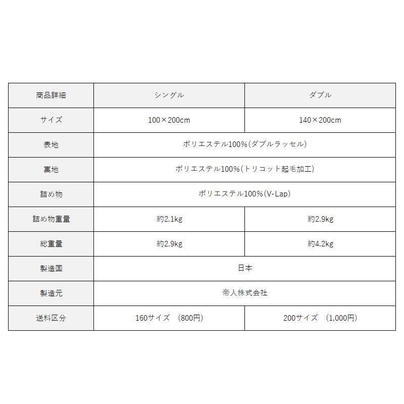 テイジン V-Lap 軽量 敷布団 シングル SFSL-0112 nemuriestore 09