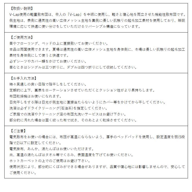 テイジン V-Lap 軽量 敷布団 シングル SFSL-0112 nemuriestore 10
