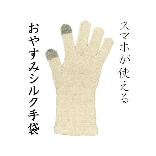 手袋 スマホ対応 スマホが使えるおやすみ シルク手袋|nemuriestore