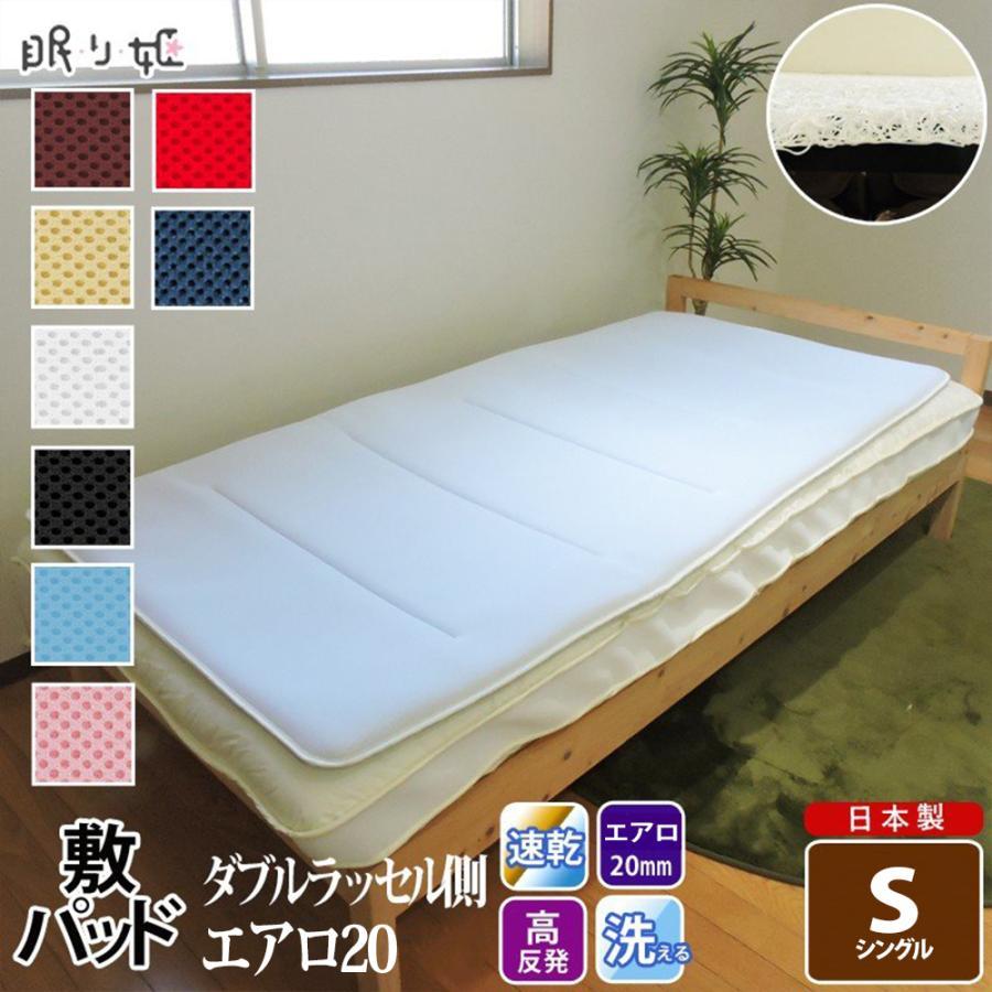 敷きパッド 洗える シングル ブレスエアー(R) ダブルラッセル 20mm 通気性 高反発 へたりにくい 蒸れにくい 体圧分散 日本製 眠り姫 寝具