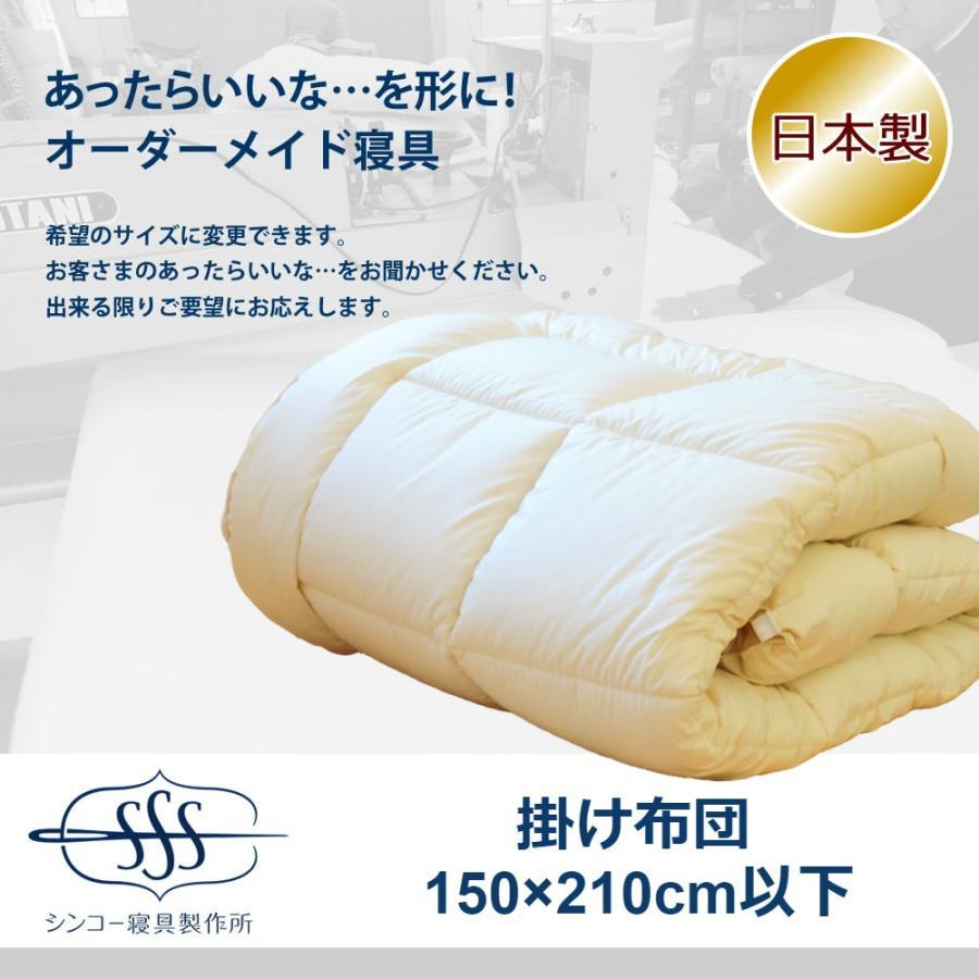 オーダーメイド 掛布団 150X210cm 以下 日本製 別注 別注 別注 サイズ変更可 洗える 防ダニ ウール 羊毛 4f4