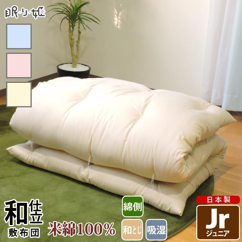 敷き布団 米綿100% ジュニア 綿100% 吸湿性 和ふとん 綿布団 本店 キッズ 眠り姫 子供用 ふとん 寝具 日本製 べいめん 新登場 無地