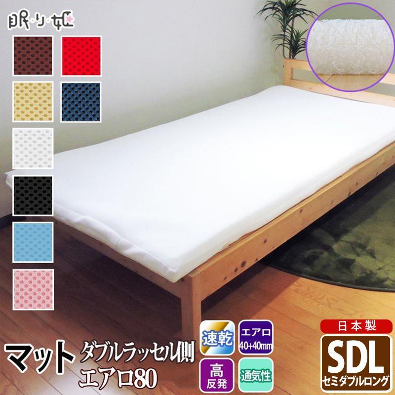 マットレス 洗える セミダブル ブレスエアー(R) ダブルラッセル 80mm 通気性 高反発 蒸れにくい 体圧分散 ロング 日本製 眠り姫 寝具