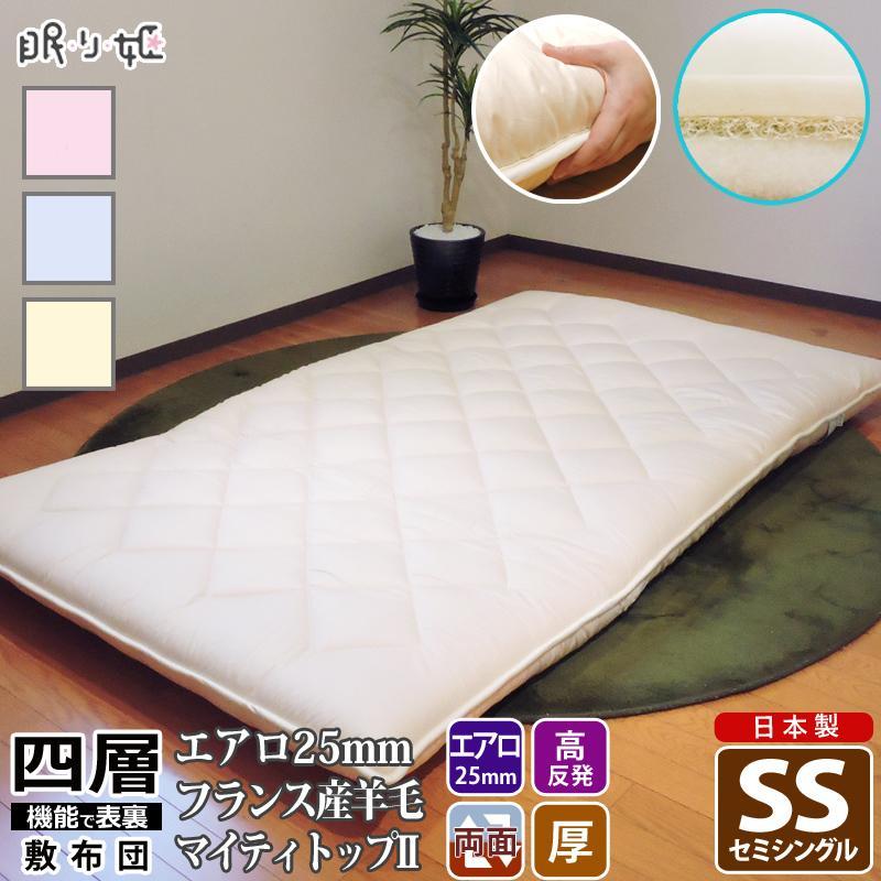 敷き布団 四層 セミシングル 羊毛混 ブレスエアー(R) オールシーズン 高反発 体圧分散 ふとん 日本製 眠り姫 ようもう