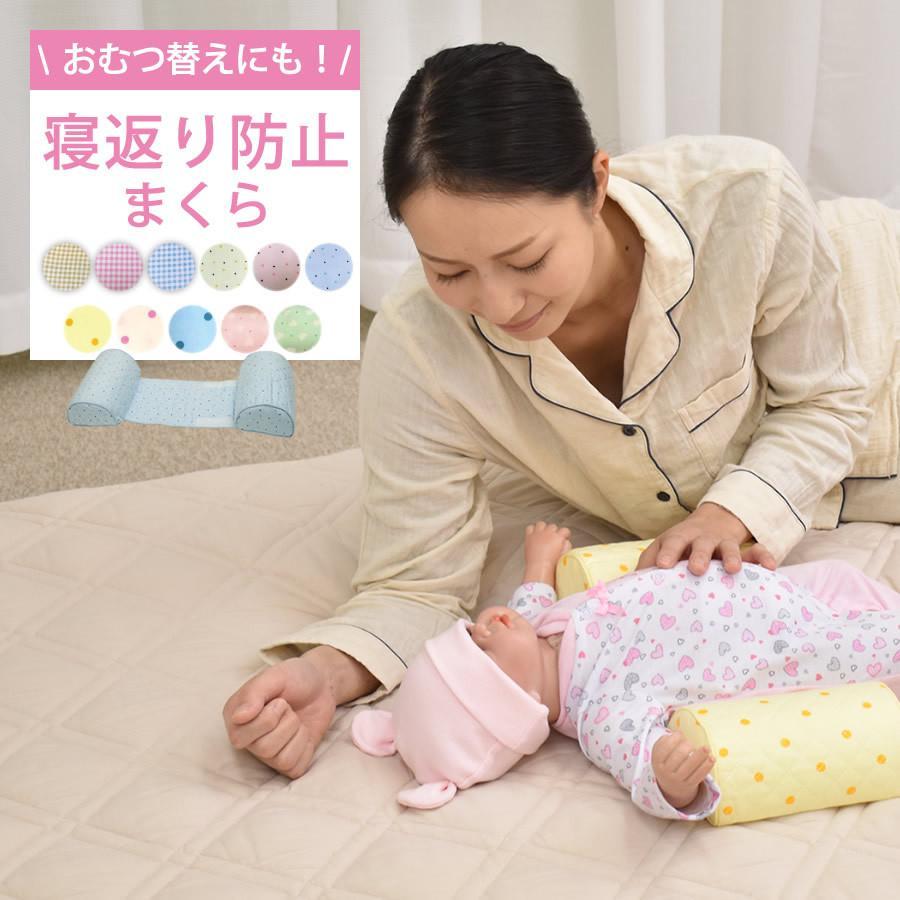 寝返り防止クッション 海外限定 赤ちゃん ベビー クッション うつ伏せ防止 昼寝 かわいい おひるね ギフト 出産祝い 推奨