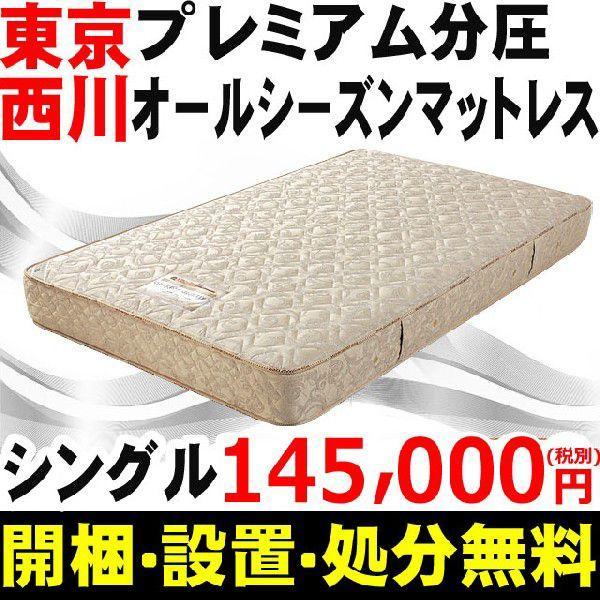 西川 ポケットコイルマットレス 交互配列分圧タイプ シングル 日本製
