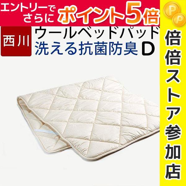ベッドパッド ダブル 洗える ウール 西川 抗菌 防臭 日本製 東京西川