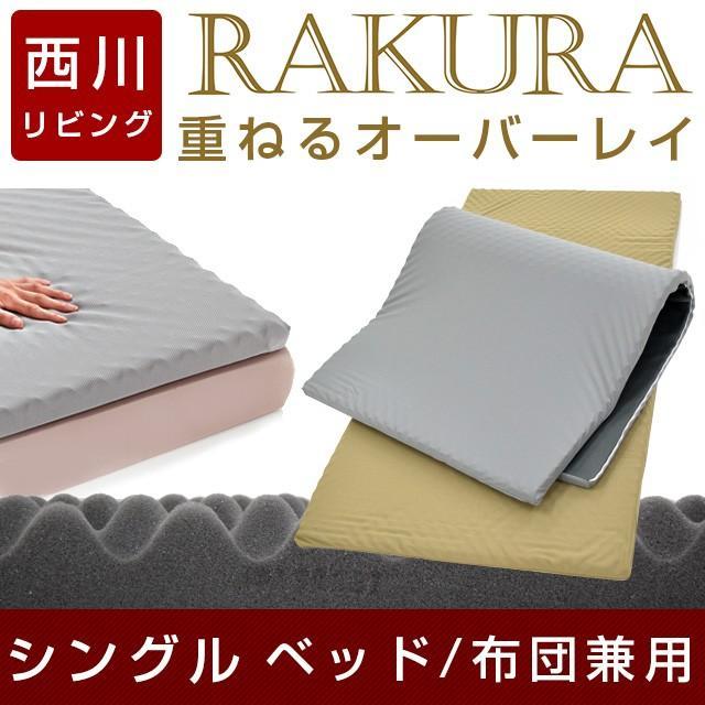 西川リビング ラクラ RAKURA シングル オーバーレイ マットレス