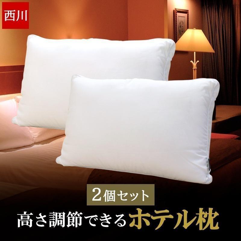ホテルモード ピロー デラックス 驚きの値段で 2個セット 昭和西川 ホテル仕様 高さ調整可能 授与 枕 ウォッシャブル 西川 洗える