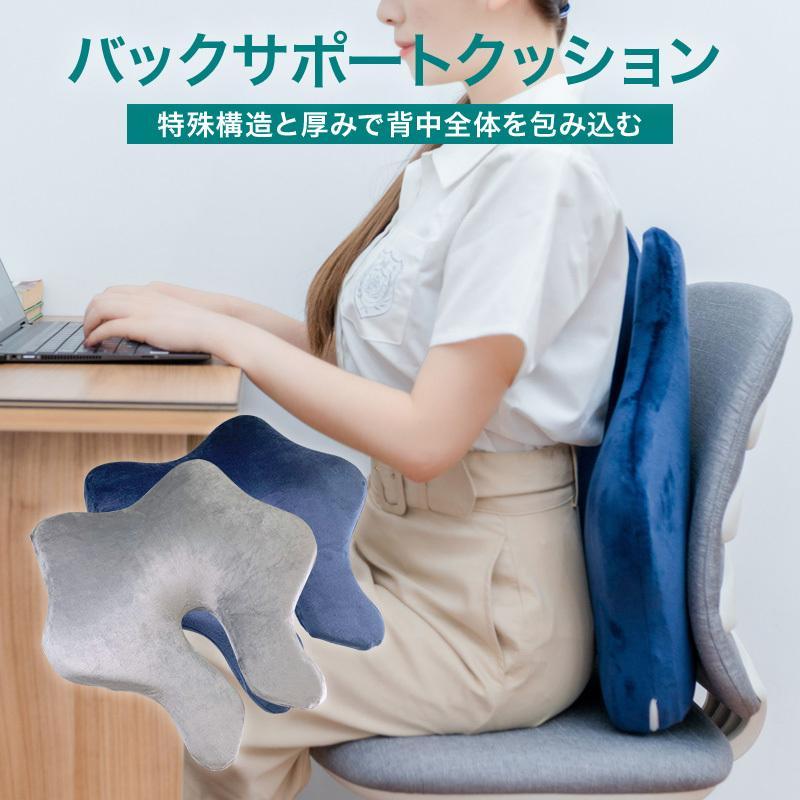 クッション 背もたれ バックサポートクッション 姿勢 オフィス 椅子用クッション 期間限定で特別価格 腰当クッション 姿勢改善 ふわふわ デスクワーク 腰痛 年中無休 骨盤