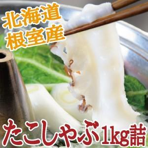 たこしゃぶ1kg詰(250g詰×4) (たこ タコ 北海道産 送料無料)|nemurokanisen