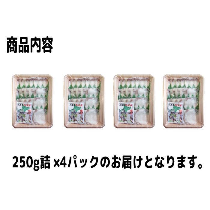 たこしゃぶ1kg詰(250g詰×4) (たこ タコ 北海道産 送料無料)|nemurokanisen|02